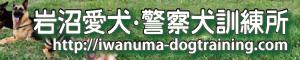 ようこそ!岩沼愛犬・警察犬訓練所オフィシャルサイトへ!
